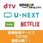 TOP5(Hulu,UNEXT,dTV,Amazon,Netflix)を12の観点で徹底比較!