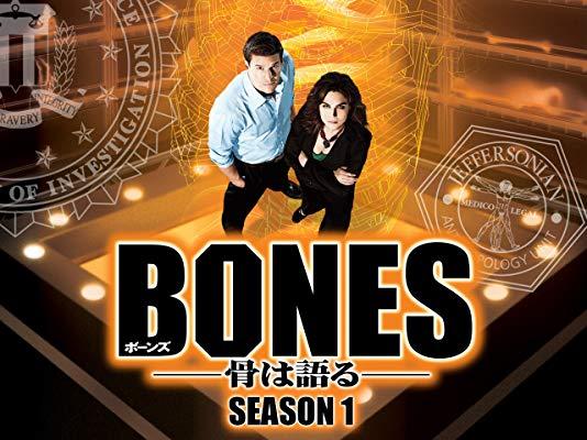 BONES - 骨は語る -
